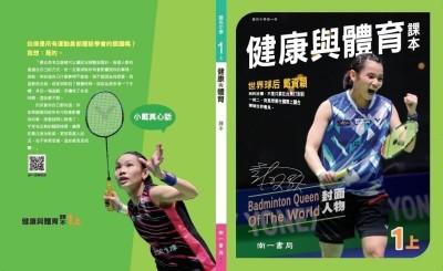 羽球》台灣運動員典範 戴資穎登教科書封面
