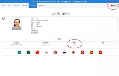 亞俱賽》台灣女排到天津比賽國籍全變「中國」 排協回應了!