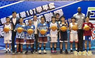 籃球》國小籃球聯賽20日開戰 Q.戴維斯及一票國手記者會站台