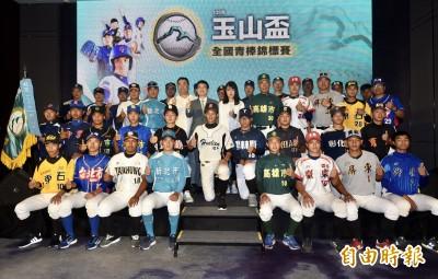 棒球》玉山盃青棒週三開戰 預計6/2冠軍出爐