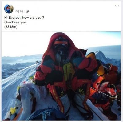 登山》一台灣工程師成功攀上聖母峰 安全下撤