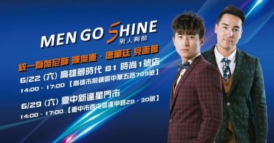 中職》「傑尼獅」隊長陳傑憲化身帥氣型男 邀請球迷 MEN GO SHINE