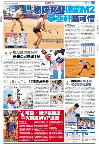 世大運》網球女雙連霸M2 李亞軒嘆可惜