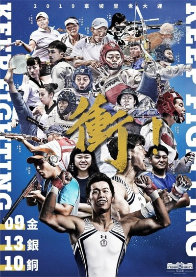 世大運》台灣勇奪9金 蘇揆:「繼續衝」前進東京2020
