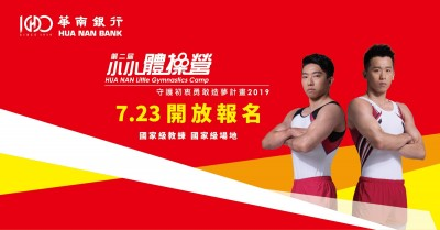 華南小小體操營報名開始 能獲「鞍馬王子」李智凱、林育信親自指導