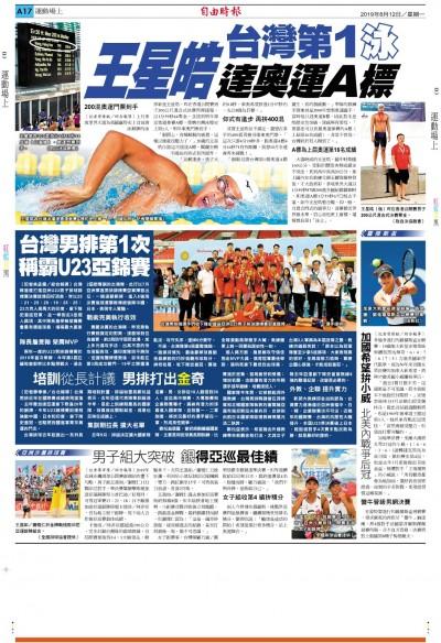 台灣第1「泳」! 王星皓達奧運A標