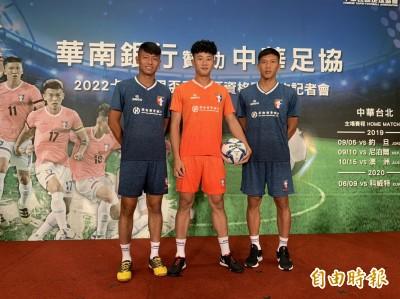 足球》台灣拚史上首次進軍世足賽 9月連兩場主場號召球迷助陣
