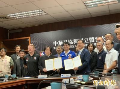 足球》足協與國體大合作 打造國家隊北部集訓基地