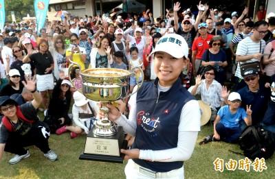 高球》中信女子公開賽 侯羽桑勇奪生涯首座職業賽冠軍