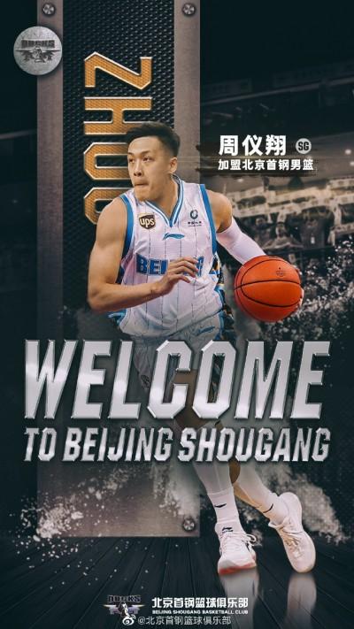 籃球》周儀翔轉戰北京首鋼 將與林書豪組「豪翔連線」?