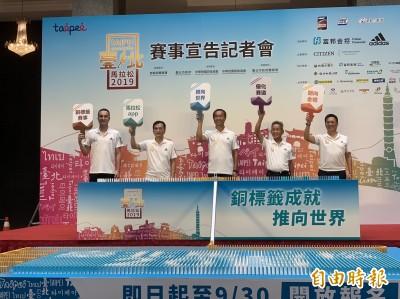 路跑》台北馬拉松獲IAAF銅標籤認證 今開放報名