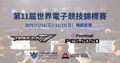 電競》2019第11屆IESF世界電競錦標賽 台灣代表隊遴選賽開放報名
