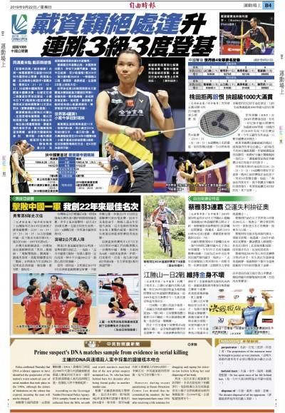 中國羽球公開賽》戴資穎絕處逢「升」 連跳3級3度登基