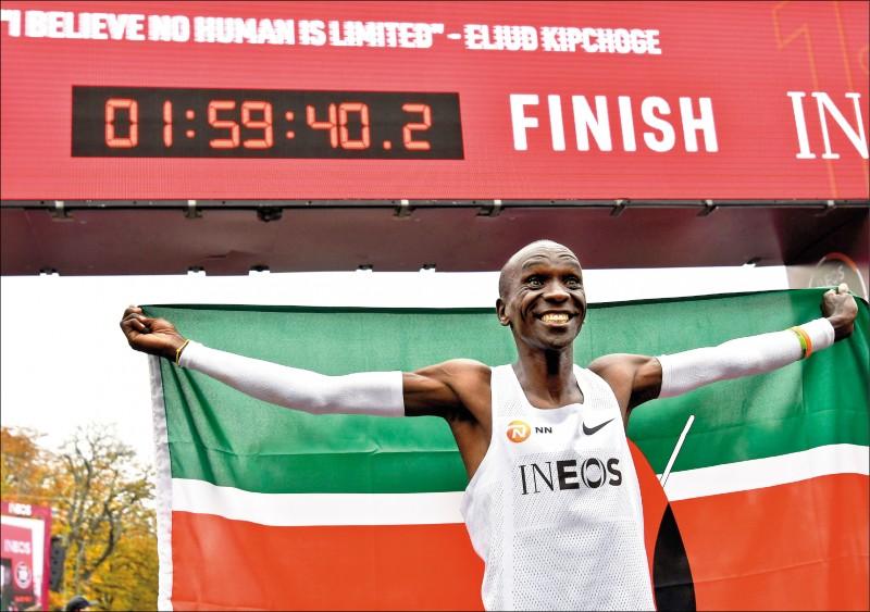 2小時內跑完馬拉松 基普喬蓋︰像首位登月球人類