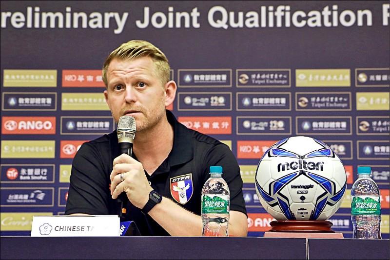世界盃男足亞洲區資格賽》強敵澳洲踢館 台灣要拚奇蹟