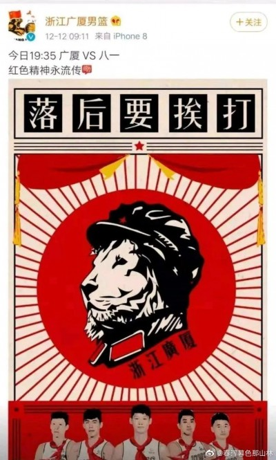 CBA》狂!變造海報對毛澤東不敬 林志傑前東家遭罰433萬