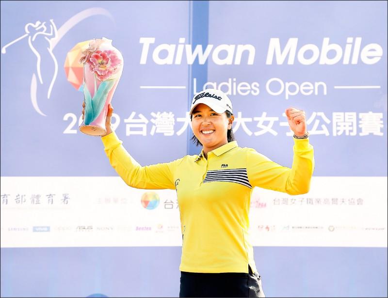 台哥大高球賽》林子麒馭風奪冠 首位單季3冠后