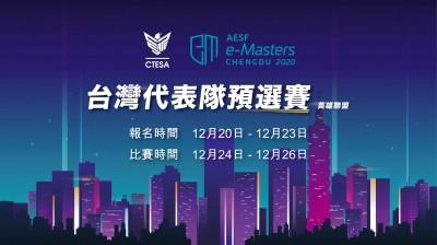 電競》總獎金超過兩千萬!AESF e-Masters台灣代表隊預選賽開放報名