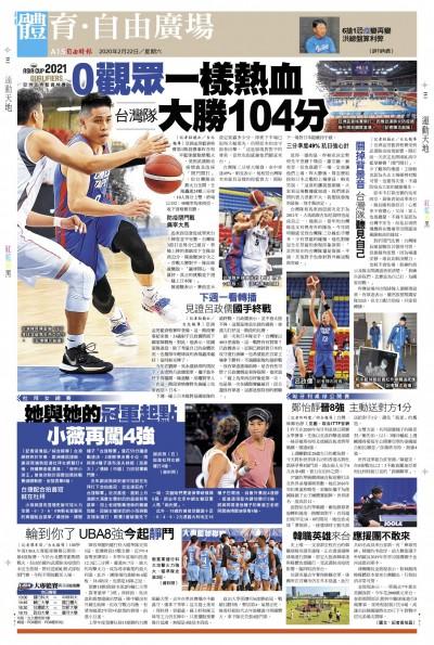 0觀眾一樣熱血 台灣男籃大勝104分