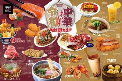 中職》全猿主場進駐米其林一星美食 中華料理PK令和料理!