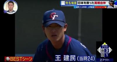 棒球》奧運最佳場面 日本隊不敗王牌給了對台灣一戰