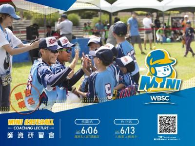 棒球》迷你棒球向下耕耘 六月舉辦師資研習