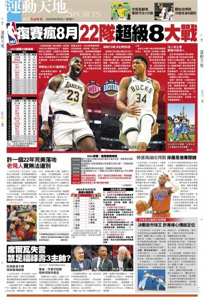 NBA復賽瘋8月 22隊「超級8大戰」