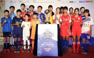 足球》首屆「小學足球世界盃」 全國總決賽下週決戰台北田徑場