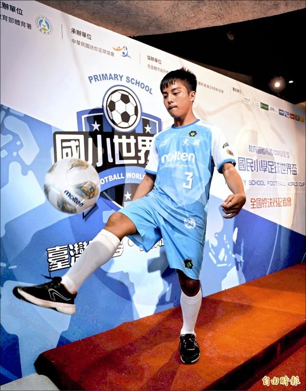 首屆國小足球世界盃 下週台北爭光