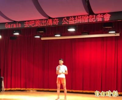 田徑》捐錶做公益 陳彥博分享「菜英文」糗事鼓勵小選手