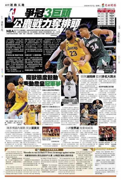 NBA復賽預測1》爭冠3巨頭 公鹿戰力奪排頭
