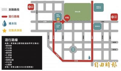 全中運》吉祥物遊行11日晚上登場 仁愛路等路段交通管制