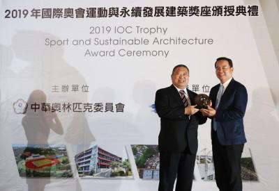 奧會》運動建築永續發展 國立體大獲中華奧會獎座