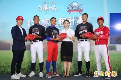 棒球》頂新和德接棒「追夢工程」計畫 送3位青少棒小將赴日念書