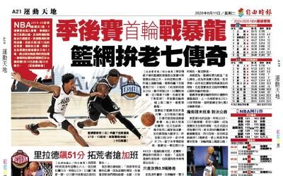 NBA》季後賽首輪戰暴龍 籃網拚老七傳奇
