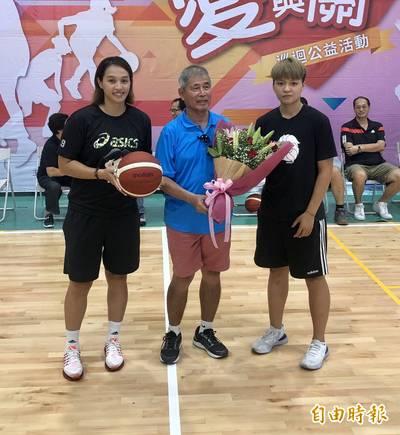籃球》來自台東的陽詩慧、陳靳豫萱 今日回母校傳承、當榜樣