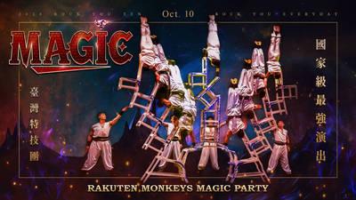 中職》雙十連假尬魔術 台灣特技團首度前進全猿主場