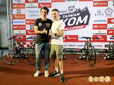 自行車》KOM登山王挑戰賽 台灣車手彭源堂、黃文忠目標捍衛榮耀