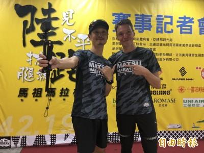 馬拉松》開始跑步全因車被偷 日本跑者TOMO桑邀你看馬祖之美