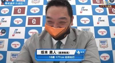 日職》鬼監督阿部都笑了 巨人選秀會指名「坂本勇人」