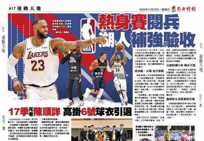 NBA熱身賽閱兵 湖人補強驗收