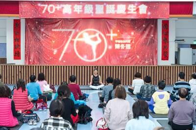 「不老瑜珈阿嬤」耶誕慶生會 70位樂齡族一同做瑜珈