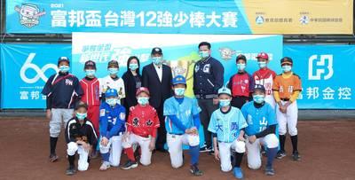 棒球》富邦盃台灣12強少棒大賽 20日強力開打