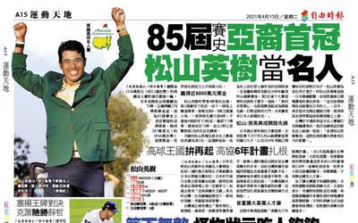85屆賽史亞裔首冠 松山英樹當「名人」