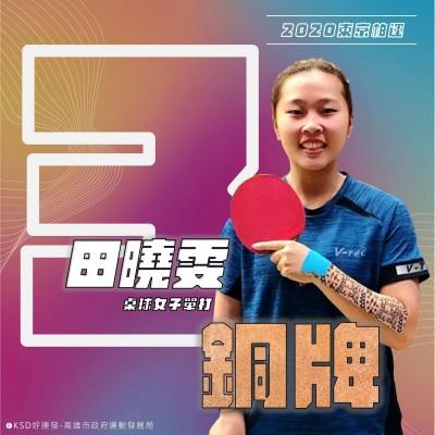 帕運桌球》田曉雯奪銅 陳其邁:恭喜奪牌、非常厲害