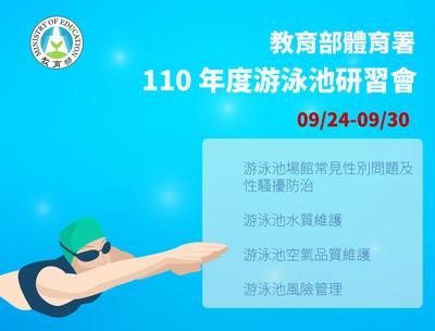 游泳》營運管理注「活水」 體育署推游泳池線上研習會