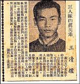 王清欉—1973年巨人少棒隊<br>現職:政大體育室副教授<br>(王清欉提供)
