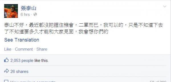 張泰山在個人臉書表示,由於表現不好,所以被降下二軍。(畫面擷取自張泰山臉書)