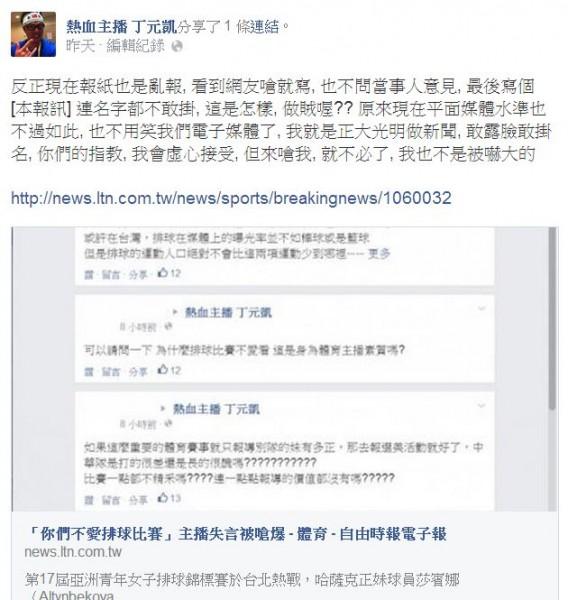 主播丁元凱怒嗆媒體亂報,反遭網友回應「往自己臉上貼金」。(照片擷取自臉書)