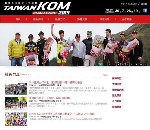 台灣自行車登山王挑戰,被法國雜誌評為「最美的50條自行車賽路線」之一。(圖片擷取自http://www.taiwankom.org/)